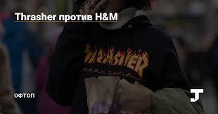 <b>Thrasher</b> против H&M — Офтоп на TJ