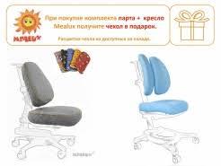 Дарим <b>чехол</b> при покупке <b>комплекта мебели</b>!
