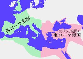 「東ローマ帝国」の画像検索結果