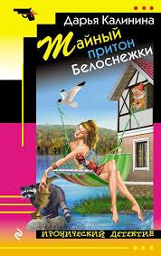 <b>Тайный притон</b> Белоснежки - <b>Дарья Калинина</b> | Книги, Детективы ...