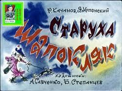 "Книга ""<b>Старуха</b> Шапокляк. Худ. А. Савченко и Б. Степанцев ..."