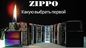 <b>Зажигалка ZIPPO</b>. Как выбрать <b>зажигалку Zippo</b>? - YouTube