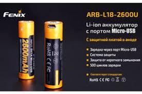 <b>Аккумулятор 18650 Fenix</b> 2600mAh USB