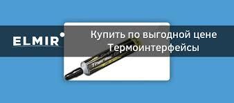 <b>Термопаста</b> - купить <b>термопасту</b> для компьютера в Киеве и ...