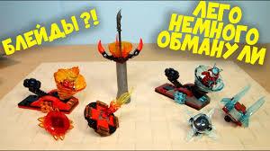 БЛЕЙДЫ <b>LEGO Ninjago Бой мастеров</b> кружитцу Кай против ...