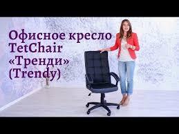 Обзор <b>офисного кресла TetChair</b> «Тренди» (<b>Trendy</b>) (0+) - YouTube