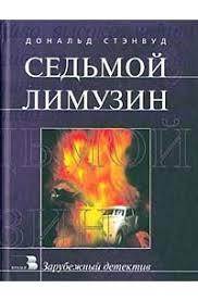 Отзывы о книге <b>Седьмой лимузин</b>