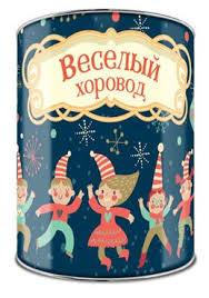 """<b>Новогодние</b> подарки и <b>украшения</b>: Волшебная банка """"<b>Веселый</b> ..."""