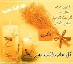 عيد ميلاد الوردة هاجر نور العلم images?q=tbn:ANd9GcS