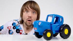 Поиграйка - <b>Игрушка</b> для детей Синий трактор - Распаковка ...