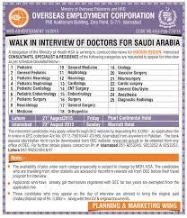 walk in interview of doctors for saudi arabia dentistry medicine 11882358 10203359529587473 8274547921698823799 o