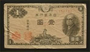 「壱円札」の画像検索結果