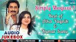 Best of Kumar Sanu album by Kumar Sanu