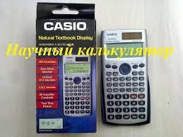 Научный <b>калькулятор</b> Сasio <b>fx 991es plus</b> - YouTube