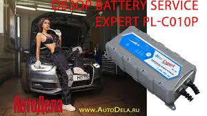 Обзор <b>Battery Service</b> Expert PL-C010P – зарядное <b>устройство</b> ...