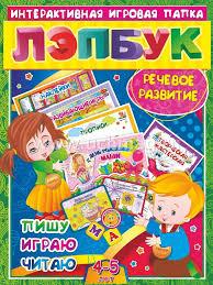 <b>Лэпбук</b>. <b>Речевое</b> развитие: пишу, играю, читаю. Для детей 4-5 ...
