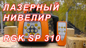 11.6 <b>ЛАЗЕРНЫЙ</b> НИВЕЛИР <b>RGK SP</b> 310 - YouTube