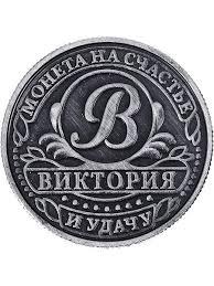 Монета Виктория 2,5 см. AV Podarki 7297274 в интернет ...