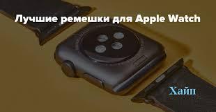 Лучшие <b>ремешки</b> для Apple Watch — Анастасия Кириченко — Хайп