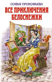 <b>Софья Прокофьева</b>, <b>Все приключения</b> Белоснежки (сборник ...