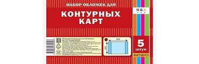 <b>Апплика Обложки для</b> контурных карт 44.5х29.5 см 5 шт ...