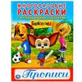 Купить <b>раскраски</b> для детей | Прописи для дошкольников в Минске