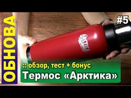 <b>Термос АРКТИКА</b> - обзор и тест, посылка от rusarctica.ru и ...