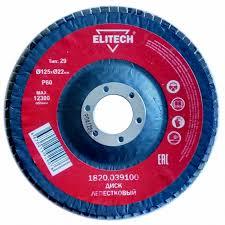 <b>Elitech 1820.039100 Диск лепестковый</b>, ф125х22мм, P80, для ...