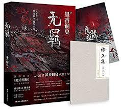 New MXTX The Untamed Wu Ji Chinese Novel Mo ... - Amazon.com