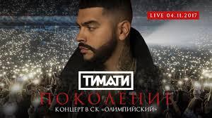 Тимати «Поколение». Концерт в СК «Олимпийский» (ПОЛНЫЙ ...