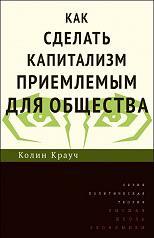 Как сделать <b>капитализм</b> приемлемым для общества — Сводный ...
