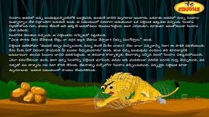 short stories simham chitteluka audio story in telugu short stories simham chitteluka audio story in telugu