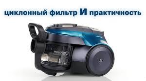 <b>Пылесос Polaris PVC</b> 2004Ri с циклонной системой фильтрации ...