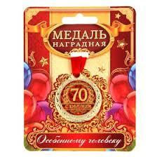 """<b>Медаль """"С юбилеем</b> 70"""" (1500663) - Купить по цене от 91.00 руб ..."""