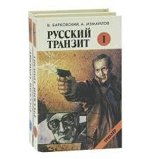 <b>Русский транзит</b> (<b>комплект из</b> 2 книг) — купить в интернет ...