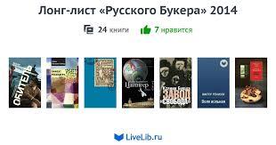 Лонг-лист «Русского Букера» 2014 — 24 книги
