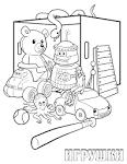 Раскраска игры и игрушки