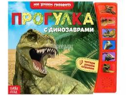 <b>Пособие Книжка</b>-<b>игрушка Буква</b>-<b>ленд</b> Прогулка с динозаврами ...