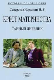 """Книга: """"<b>Крест</b> материнства"""" - <b>Наталья Нордман</b>. Купить книгу ..."""