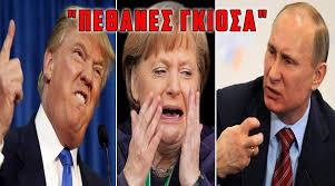 Αποτέλεσμα εικόνας για Πούτιν Μέρκελ τραμπ