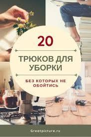 Домашняя уборка: лучшие изображения (15) в 2019 г. | Уборка ...