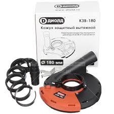 <b>Кожух для УШМ защитный</b> вытяжной Диолд КЗВ-180, 180 мм в ...