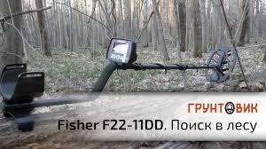 Fisher F22 с <b>DD</b>-<b>катушкой</b>   Поиск в лесу - YouTube