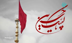 Image result for ‫حسین‬‎
