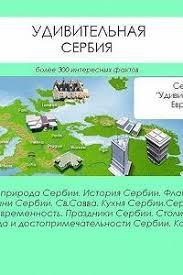 наталья ильина удивительная сербия