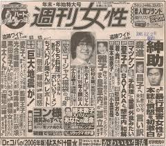 「1957年 - 『週刊女性』が創刊」の画像検索結果