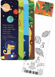 <b>Набор закладок МИФа</b> (для детей) () — купить в МИФе