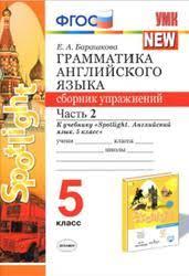 <b>Грамматика английского</b> языка, 5 класс, Сборник упражнений ...
