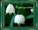 Красивые открытки с 1 днем весны