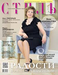 Стиль 2015 (124) 3 by LEADERS today - issuu